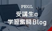 PEGL受講生の学習奮闘Blog